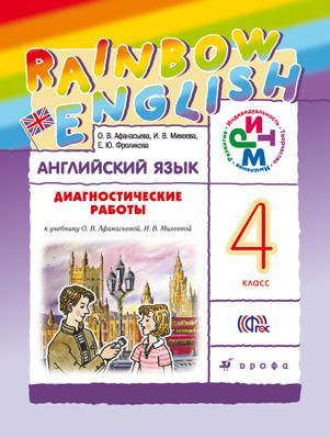 Афанасьева. Английский язык. «Rainbow English». 4 кл. Диагност. работы. РИТМ.