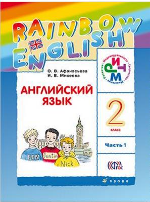 Афанасьева. Английский язык. Rainbow English. 2 класс. Учебник. В 2 частях. РИТМ. ФГОС