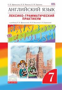 Афанасьева О.В. Английский язык. «Rainbow English». 7 класс. Лексико-грамматический практикум. Вертикаль. ФГОС