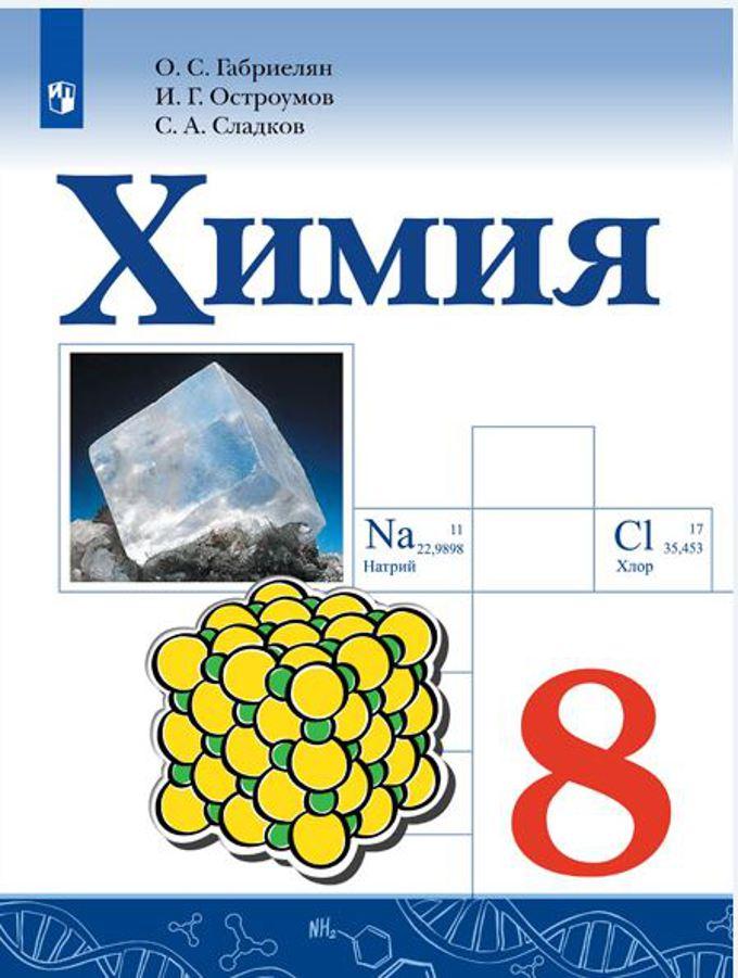 Габриелян. Химия. 8 класс. Учебник. (пр)