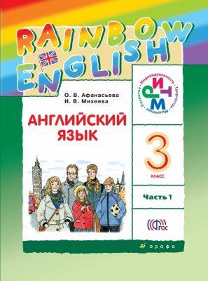 Афанасьева. Английский язык. Rainbow English. 3 класс. Учебник. В 2 частях.  ФГОС
