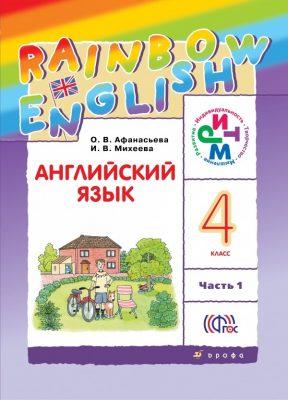 Афанасьева. Английский язык. Rainbow English. 4 класс. Учебник. В 2 частях.  ФГОС