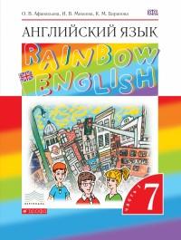 Афанасьева О.В. Английский язык. Rainbow English. 7 класс. Учебник. Часть 1.2  Вертикаль. ФГОС