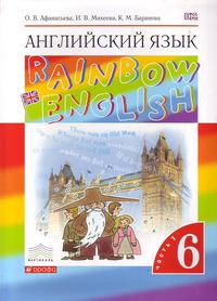 Афанасьева. Английский язык. Rainbow English. 6 класс. Учебник. Часть 1.2  Вертикаль. ФГОС