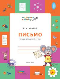 Ульева. Письмо. Тетрадь для детей 6-7 лет. ФГОС (ВАКО)