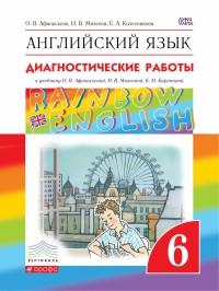 Афанасьева. Английский язык. «Rainbow English». 6 класс. Диагностические работы. Вертикаль. ФГОС