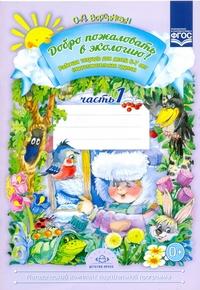 Добро пожаловать в экологию! Рабочая тетрадь для детей 6-7 лет. Часть 1. Подготовительная группа. ФГОС