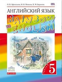 Афанасьева. Английский язык. Rainbow English. 5 класс. Учебник. В 2 частях.  Вертикаль. ФГОС