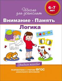 Внимание. Память. Логика. Учебное пособие. 6-7 лет (Росмен)