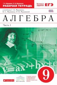 Муравин Г.К. Алгебра. 9 класс. Рабочая тетрадь. В 2 частях.  С тестовыми заданиями ЕГЭ. Вертикаль. ФГОС