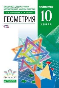 Потоскуев Е.В. Математика. Алгебра и начала математического анализа. Геометрия. 10 класс. Учебник+Задачник. Углубленный уровень. Вертикаль. ФГОС