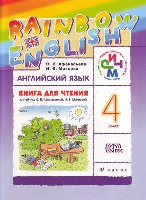 Афанасьева. Английский язык. «Rainbow English». 4 кл. КДЧ. РИТМ. (ФГОС).