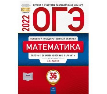 Ященко И.В. ОГЭ-2022. Математика. 36 вариантов. Типовые экзаменационные варианты