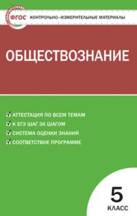 Волкова К.В.  Контрольно-измерительные материалы. Обществознание. 5 класс. ФГОС  (ВАКО)