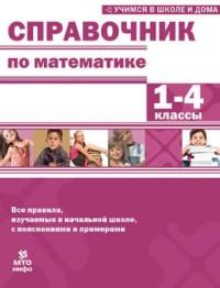 Справочник по математике 1-4 класс