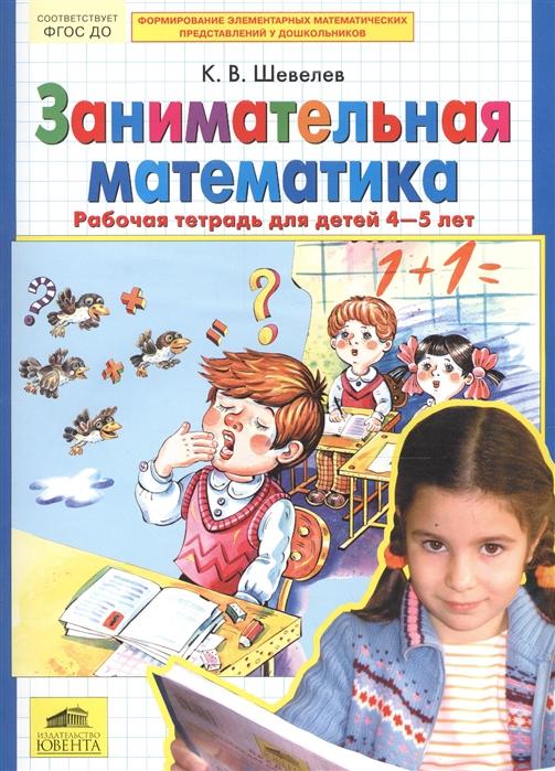 Шевелев. Занимательная математика. Р/т. 4-5 лет. (Бином). (ФГОС)