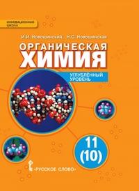 Органическая химия. 11 (10) класс. Углубленный уровень. Учебник. ФГОС