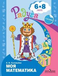 Соловьева Е.В. Моя математика. Развивающая книга для детей 6-8 лет + наклейки (пр)