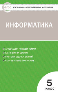 Масленикова О.Н.  Контрольно-измерительные материалы. Информатика. 5 класс. ФГОС  (ВАКО)