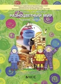 Разноцветный мир. Часть 1. Учебное пособие. Художественно-эстетическое развитие детей 3-4 лет..