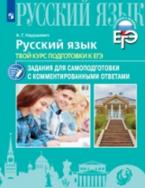 «Нарушевич. Русский язык. Твой курс подготовки к ЕГЭ. Задания для самоподготовки с комментированными ответами (пр)
