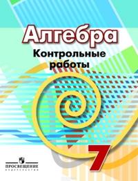 Кузнецова Л.В. Алгебра. 7 класс. Контрольные работы (пр)