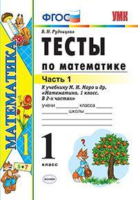 Рудницкая. Тесты по математике. 1 класс. в 2-х ч. К учебнику М.И. Моро «Математика. 1 класс. В 2-х частях». ФГОС (экз)