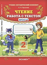 УМК Чтение. Работа с текстом. 2 кл. Крылова. ФГОС.