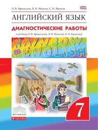 Афанасьева О.В. Английский язык. «Rainbow English». 7 класс. Диагностические работы. Вертикаль. ФГОС