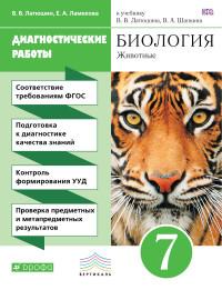 Латюшин В.В. Биология. Животные. 7 класс. Диагностические работы. Вертикаль. ФГОС