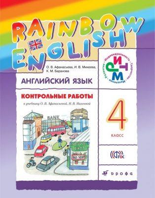 Афанасьева. Англ. язык. «Rainbow English». 4 кл. Контрольные работы. РИТМ.