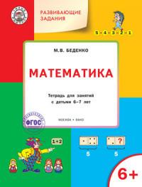 Беденко М.В. Математика. Развивающие задания. Тетрадь для занятий с детьми 6-7 лет. ФГОС (ВАКО)