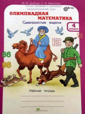 Дубова.Олимпиадная математика. 4 класс. Смекалистые задачи. Рабочая тетрадь. Факультативный курс. ФГОС