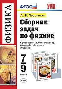 Сборник задач по физике. 7-9 классы. К учебнику Перышкина А.В. «Физика. 7 класс», «Физика. 8 класс», «Физика. 9 класс». ФГОС (экз)