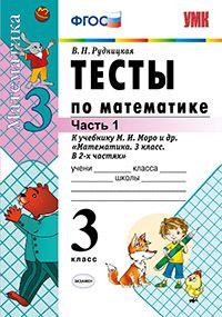 Рудницкая В.Н. Тесты по математике. 3 класс. Часть 1.2  К учебнику Моро М.И. «Математика. 3 класс. В 2-х частях». ФГОС (экз)