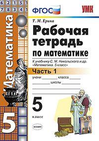 Ерина Т.М. Рабочая тетрадь по математике. 5 класс. Часть 1.2  К учебнику С.М. Никольского. ФГОС (экз)