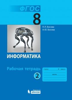 Босова Информатика 8 кл. Рабочая тетрадь (в 2-х ч.) Часть 2