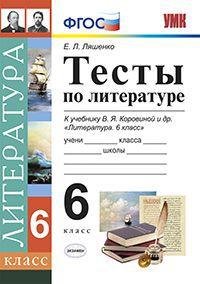 Ляшенко Е.Л. Тесты по литературе. 6 класс. К учебнику В.Я. Коровиной. ФГОС (экз)