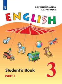 Верещагина. Английский язык. 3 класс. В 2 частях. Часть 1.2 (комплект) Учебник.