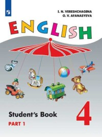 Верещагина. Английский язык. 4 класс. В 2 частях. Часть 1.2 (комплект) Учебник.(пр)
