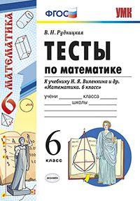Рудницкая В.Н. Тесты по математике. 6 класс. К учебнику Н.Я. Виленкина «Математика. 6 класс». ФГОС (экз) (2018г)