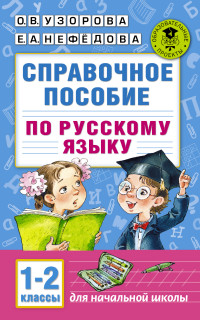 Узорова. Справочное пособие по русс. яз. 1-2 кл.