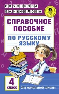 Узорова. Справочное пособие по русс. яз. 4 кл. (1-4).