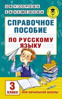 Узорова. Справочное пособие по русс. яз. 3 кл. (1-4).
