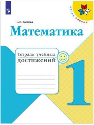 Волкова. Математика. 1 кл. Тетрадь учебных достижений.