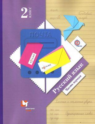 Иванов. Русский язык. 2 класс. Учебник. В 2 частях. (комплект)