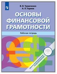 Чумаченко В.В. Основы финансовой грамотности. Рабочая тетрадь (пр)