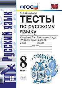 Селезнева Русский язык  8кл. Тесты/Тростенцова ФГОС