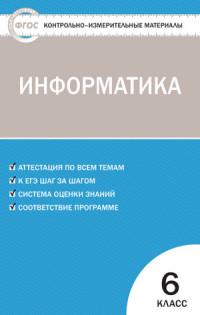 Масленикова О.Н.  Контрольно-измерительные материалы. Информатика. 6 класс. ФГОС  (ВАКО)