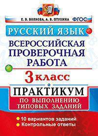 Волкова Е.В. Русский язык. 3 класс. Всероссийская проверочная работа. Практикум по выполнению типовых заданий. ФГОС (экз)